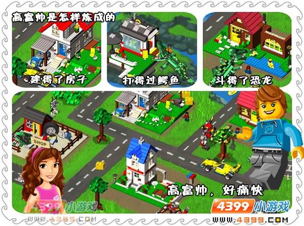 游戏4399_乐高积木岛,乐高积木岛小游戏,4399小游戏 www.4399.com