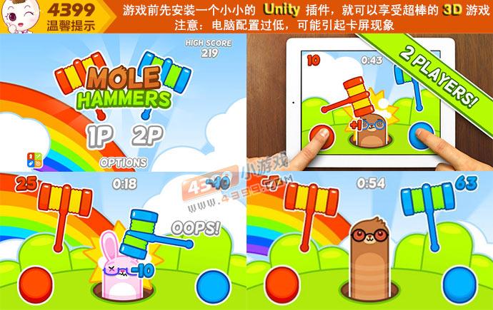 游戏4399_地鼠兄弟,地鼠兄弟小游戏,4399小游戏 www.4399.com