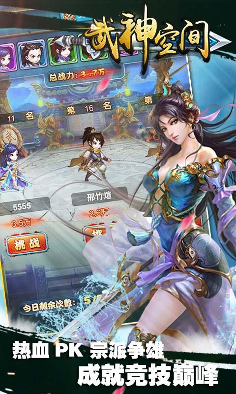 武神空间_武神空间html5游戏_4399h5游戏h.4399.com