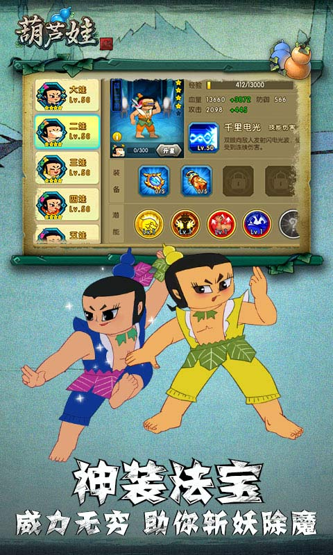 葫芦娃_葫芦娃html5游戏_4399h5游戏-h.4399.com