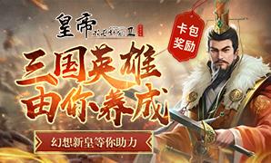 《皇帝成长计划2H5》东汉三国