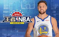 王者NBA(王者美职篮)