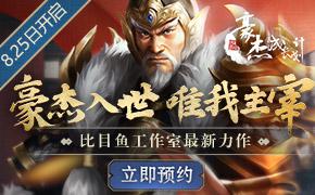 豪杰成长计划H5-游戏预约开启!