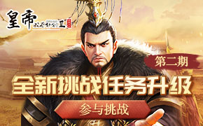 【第二期】全新挑战任务升级!